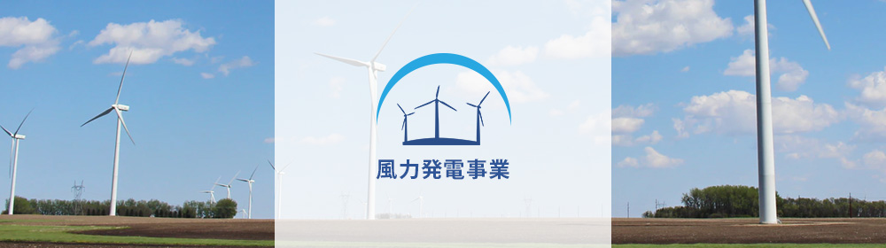 風力発電投資